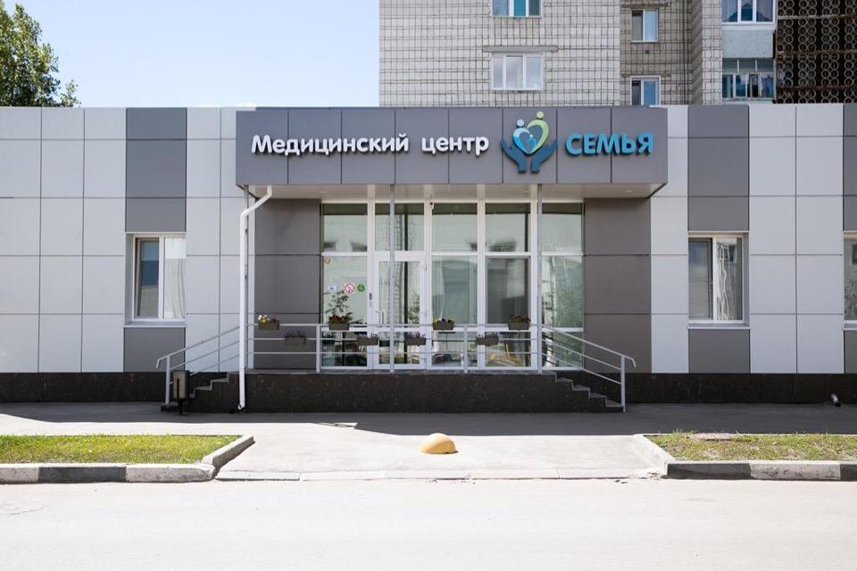 медцентр семья ульяновск